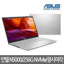 ASUS X409MA-EB097 인텔/가성비노트북/광시야각/실버