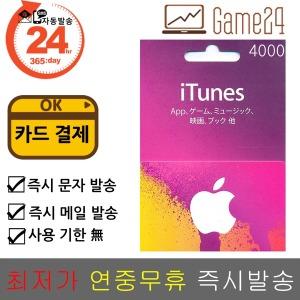 카드결제 일본 앱스토어 아이튠즈 기프트카드 4000엔