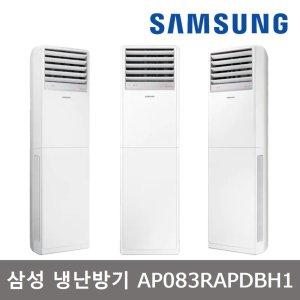 인터버 냉난방기 AP083RAPDBH1 기본설치포함/75㎡/23평