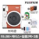 미니90 폴라로이드/카메라 브라운/+필름2P+케이스+2종
