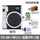 미니90 폴라로이드/카메라 블랙/+필름2P+케이스+선물