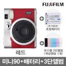 미니90/폴라로이드/즉석 카메라 레드+2종 선물
