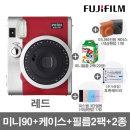 미니90 폴라로이드/카메라 레드+필름2P+케이스+선물