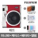 미니90 폴라로이드/즉석카메라 레드+케이스+2종 선물