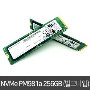 삼성 PM981a NVMe SSD 256GB M.2 2280 벌크