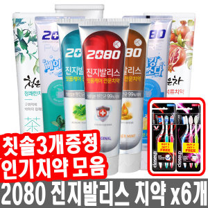 2080 진지발리스 /뉴샤이닝 /히말라얀 인기치약모음