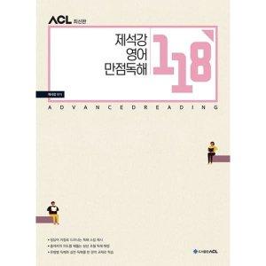 ACL 제석강 영어 만점독해 118(2020)