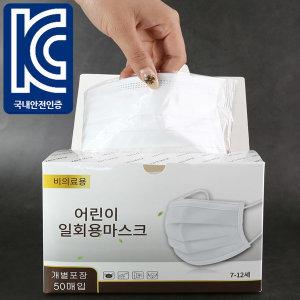 어린이 마스크 50매 개별포장 국내안전인증 당일발송
