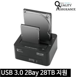 USB 3.0 도킹스테이션 복제 SSD 복사 외장 하드케이스