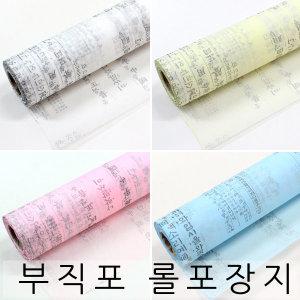 나모몰/훈민정음부직포/예단/한복/이불/포장/포장지