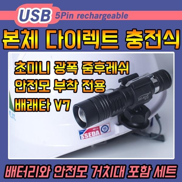 V7 USB 5핀 다이렉트 충전식 LED후레쉬 랜턴 세트