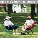 NH네이처하이크 캠핑의자/경량 릴레스체어NH18X004-Y