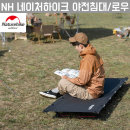NH 네이처하이크 야전침대/로우 /무료배송