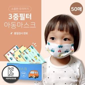 성인/아동 3중필터 멜트블로운 일회용 마스크 50매