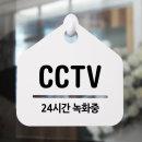 잠깐 알림 안내판 36 CCTV 24시간 녹화중 주문제작