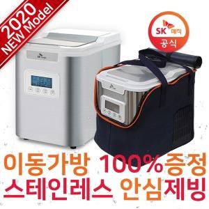 CIM-012KE 미니제빙기/가정용/캠핑/카페 소형 얼음 D1