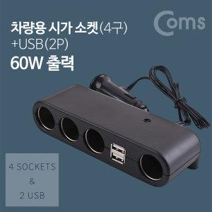 차량용 멀티 충전기 시거잭 시가잭 4구 USB 2P BD919