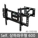 벽걸이TV브라켓 티비거치대 상하좌우40-70인치용