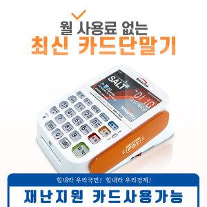 최신형 유선 IC 신용 카드단말기 SMT-T225 월관리비NO
