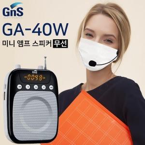 강의용 기가폰 무선마이크 학교 학원 수업 강의 GA-40W
