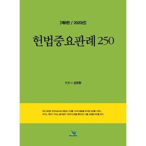 헌법중요판례 250(2020)(8판)