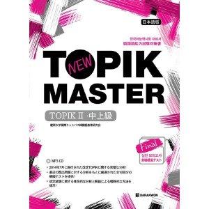 New TOPIK MASTER Final 실전 모의고사 TOPIK (중고급) 일본어판 (mp3 제공)