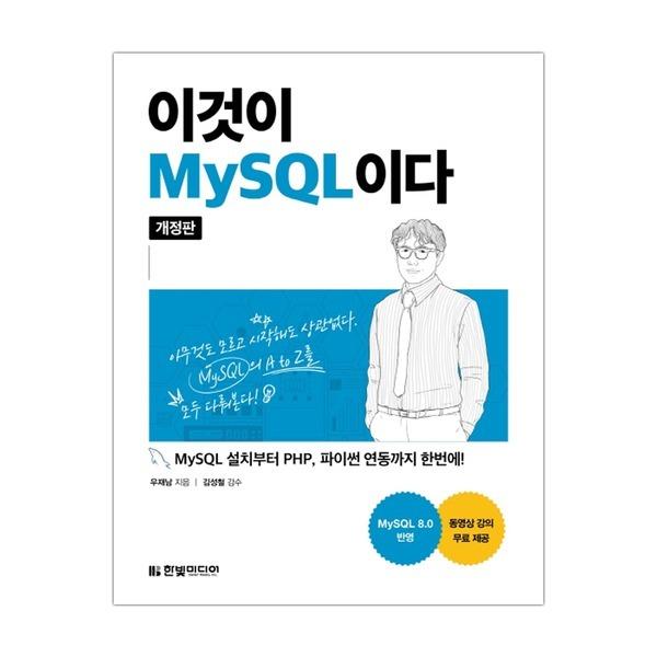 한빛미디어  이것이 MySQL이다 (우재남)
