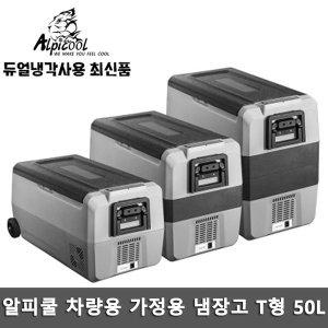 상품명 알피쿨 차량가정용냉장고캠핑용 T50LAPP냉장고