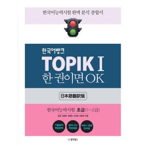 TOPIK 1 한 권이면 OK 일본어번역판 (mp3 제공)