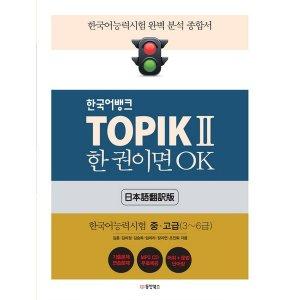 TOPIK 2 한 권이면 OK 일본어번역판 (mp3 제공)