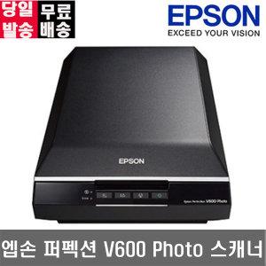 엡손스캐너 V600 Photo 고품질 사진 필름 문서스캔 an