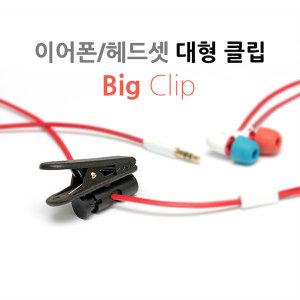 이어폰 헤드셋 헤드마이크 집게/클립 (옵션 : 중대형)