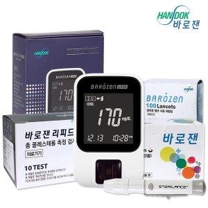 한독 바로잰 리피드 측정기+총콜레스테롤(TC)시험지+채혈침+알콜솜