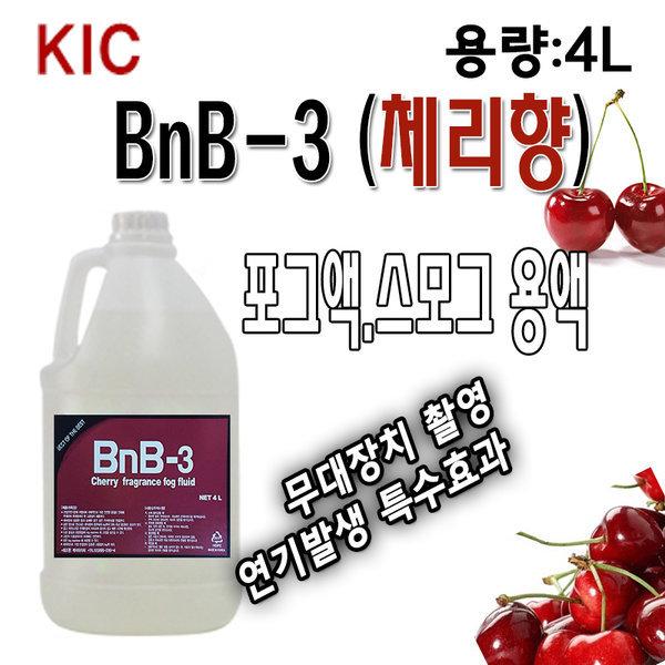 스모그액 BNB-3체리향 무대연출  스모그전용액