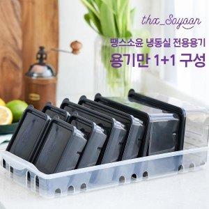 땡스소윤 냉동용기 1+1세트   칸막이 6종  트레이