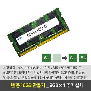 램총16GB 업그레이드 8GBx1 추가설치