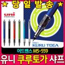 유니 쿠루토가 샤프 어드밴스 0.5mm (M5-559)