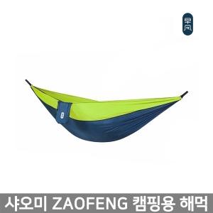 [해외]샤오미 샤오미 ZAOFENG 캠핑용 해먹 간편설치 300KG하중