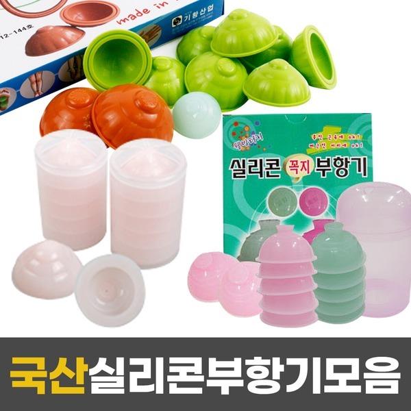 단독특가 국산인기 원터치휴대 실리콘부항기 총집합
