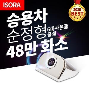 후방카메라 48만화소 네비호환 주차라인 M2-010S