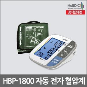 휴비딕 자동 혈압계/혈압측정기 비피첵 프로 HBP-1800
