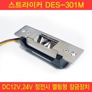 스트라이커 DES-301M DC24V전용 손잡이 락장치 현관정