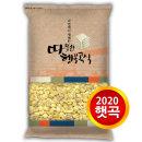 국산 찰보리 1kg /2020년산 햇곡