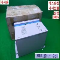 15730/미사용전력제어기/STR-3 38-70/새로운전자