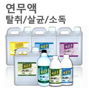 제로존 전용연무기액2L 탈취 항균 살균 새집증후군