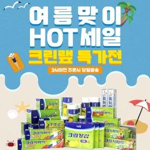 크린�N 베스트상품 모음전 일회용품 랩 호일 위생장갑