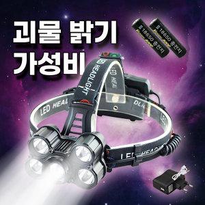 풀세트 5구 5200루멘 충전식 LED 헤드랜턴 / 할인