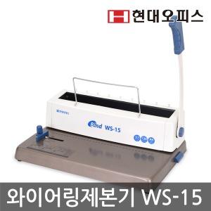 와이어제본기 WS-15 와이어링제본 개인용 바인더