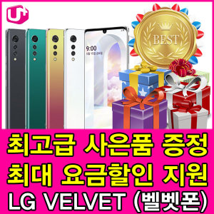 LG U+/LG VELVET(벨벳)/LM-G900N/5G요금제자유