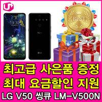 LG U+/LG V50 ThingQ/LM-V500N/5G요금제자유